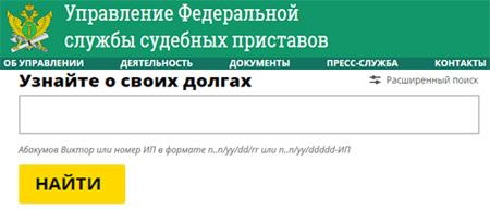 Проверка долгов в Новоуральске